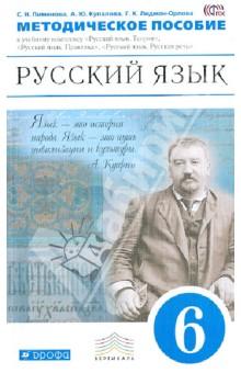 Русский язык 6 класс практика лидман-орлова скачать.
