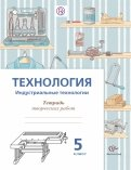 технология сасова 5 класс учебник