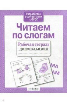 Читаем по слогам. Рабочая тетрадь дошкольника - Т. Куликовская