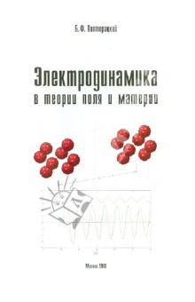 Электродинамика в теории поля и материи - Борис Полторацкий