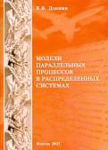 Виктор Доенин: Модели параллельных процессов в распределительных системах