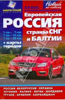Атлас автомобильных дорог Европейская Россия. СНГ. Балтия. Новый по-новому