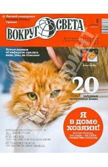 Журнал Вокруг Света. №6 2013