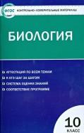 Книга Контрольно измерительные материалы Биология класс  Контрольно измерительные материалы Биология 10 класс ФГОС обложка книги