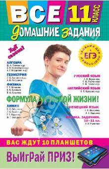 Все домашние задания: 11 класс: решения, пояснения, рекомендации - Мищенко, Мельников, Гырдымова