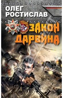 Закон Дарвина - Олег Ростислав