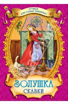 Купить Перро, Гауф, Уайльд: Золушка. Сказки ISBN: 978-5-378-11450-4
