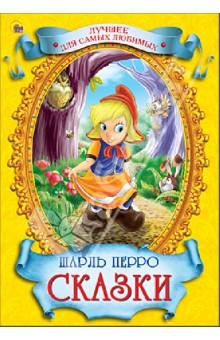 Купить Шарль Перро: Сказки ISBN: 978-5-378-10330-0