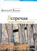 Дмитрий Ханин - Встречая перелетную весну обложка книги