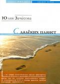 Юлия Зачесова: С далеких планет