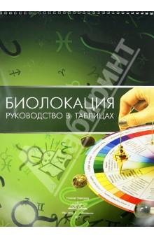 Биолокация руководство в таблицах