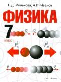Минькова, Иванов - Физика. 7 класс. Учебник. ФГОС обложка книги