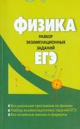 Ирина Касаткина: Физика: разбор экзаменационных заданий ЕГЭ