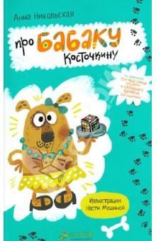 Про Бабаку Косточкину - Анна Никольская