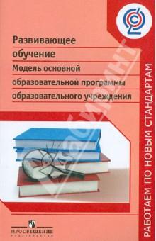 Развивающее обучение. Модель основной образовательной программы образовательного учреждения. ФГОС