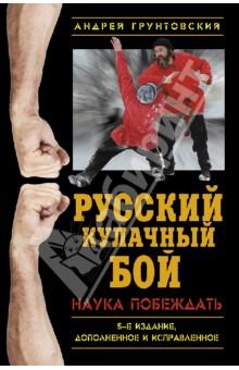 Русский кулачный бой. Наука побеждать - Андрей Грунтовский