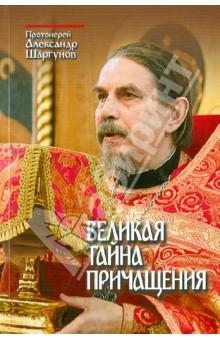 Великая Тайна Причащения - Александр Протоиерей