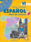 Анурова, Соловцова: Испанский язык. 6 класс. Учебник. ФГОС. (+CDmp3)