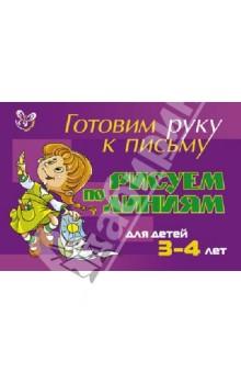 Рисуем по линиям. Для детей 3-4 лет (фиолетовая) - Елена Шабурова