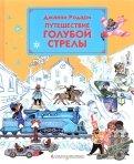 Джанни Родари - Путешествие Голубой Стрелы обложка книги