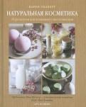 Карен Гилберт: Натуральная косметика. 35 рецептов для домашнего изготовления