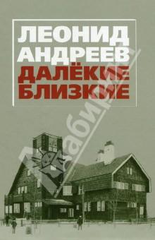Леонид Андреев. Далекие. Близкие: Сборник - Леонид Андреев