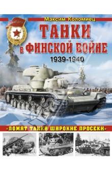 Танки в Финской войне 1939-1940 гг. - Максим Коломиец