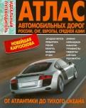 Атлас автомобильных дорог. Россия, СНГ, Европа и Средняя Азия