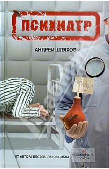 Купить Андрей Шляхов: Психиатр ISBN: 978-5-17-078564-3