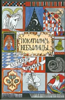 Купить Александр Матвеев: Покатились небылицы. Притчи, плутни, басни, песни, частушки