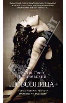 Любовница + (новый рассказ Кровь) - Януш Вишневский