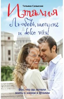 Италия. Любовь, шопинг и dolce vita! - Татьяна Сальвони
