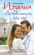 Татьяна Сальвони: Италия. Любовь, шопинг и dolce vita!