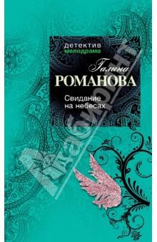 Купить Галина Романова: Свидание на небесах ISBN: 978-5-699-64477-3