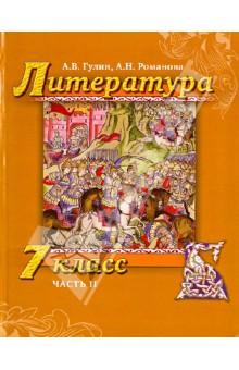 Литература. 7 класс. Учебник. В 2-х частях. Часть 2 (+СD)
