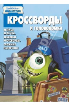 Сборник кроссвордов. Корпорация монстров (№ 1317) - Пименова, Токарева