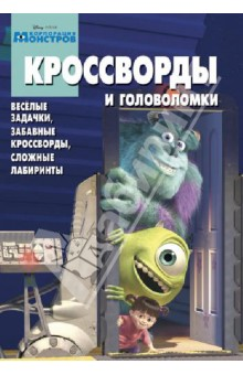 Сборник кроссвордов. Корпорация монстров (№ 1318) - Александр Кочаров