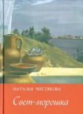 Чистякова (Мазалецкая) Наталья Дмитриевна: Свет-морошка. Стихи