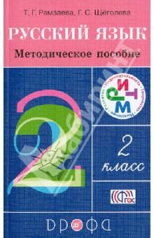 Русский язык. 2 класс. Методическое пособие. РИТМ. ФГОС - Рамзаева, Щеголева