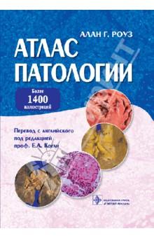 Атлас патологии. Макро- и микроскопические изменения органов - Алан Роуз