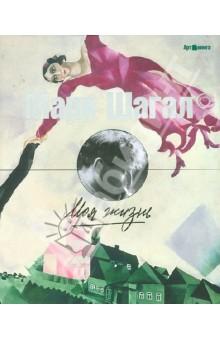 Моя жизнь - Марк Шагал