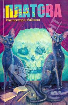 Инспектор и бабочка - Виктория Платова