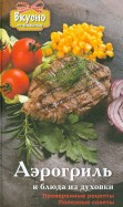 Жук, Бойко: Аэрогриль и блюда из духовки