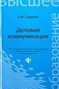 Андрей Руденко: Деловые коммуникации. Учебник