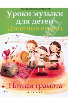 Уроки музыки для детей. Донотный период. Нотная грамота - Маргарита Белованова