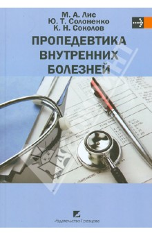 Пропедевтика внутренних болезней. Учебник - Лис, Солоненко, Соколов