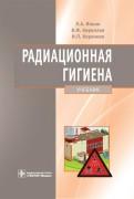 Ильин, Кириллов, Коренков: Радиационная гигиена. Учебник для вузов