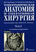 Сергиенко, Петросян, Фраучи: Топографическая анатомия и оперативная хирургия. В 2х томах. Том 2