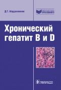 Джамал Абдурахманов: Хронический гепатит B и D