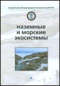 Наземные и морские экосистемы